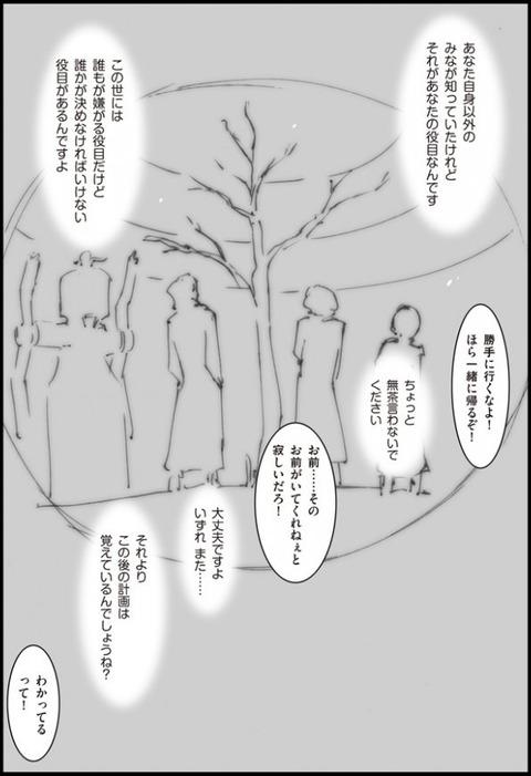 A.O.Z RE-BOOT ガンダム・インレ 6巻 感想 42
