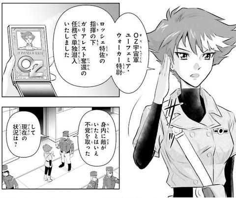 G-UNIT オペレーション・ガリアレスト 2巻 感想 00021
