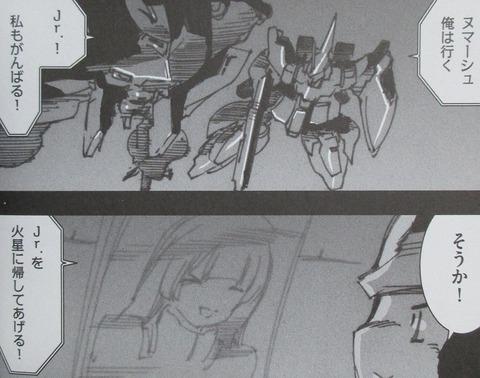 A.O.Z Re-Boot ガンダム・インレ 5巻 感想 00054