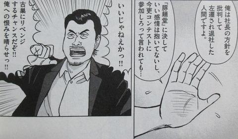 らーめん再遊記 2巻 感想 20