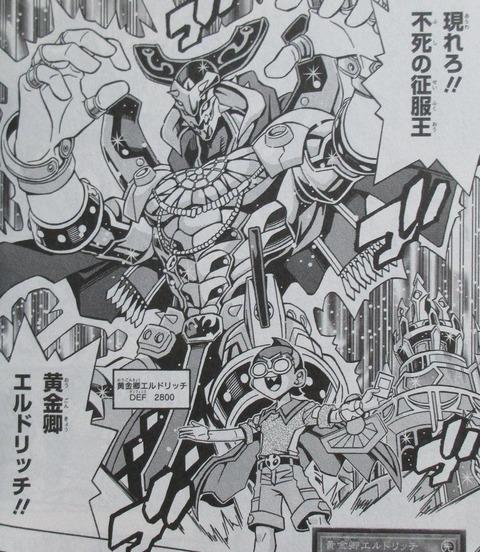 遊戯王OCGストラクチャーズ 2巻 感想 100