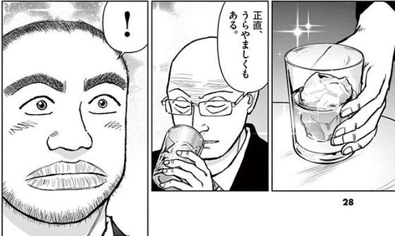 らーめん再遊記 1巻 感想 00058
