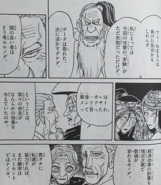 双亡亭壊すべし 15巻 感想 00024