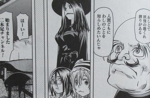 妖怪の飼育員さん 8巻 感想 00057