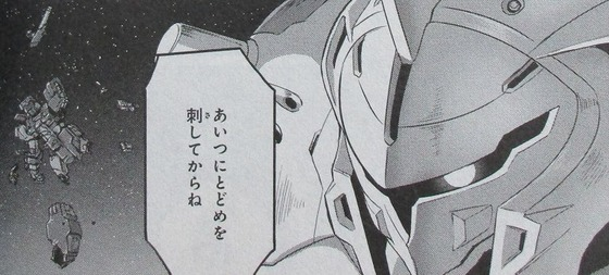 機動戦士ムーンガンダム 5巻 感想 00075