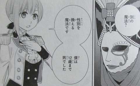 魔女の下僕と魔王のツノ 14巻 感想 ネタバレ 55