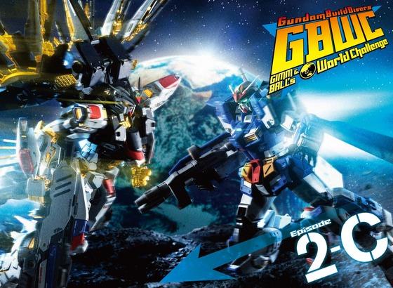 GBWC2-C (1)