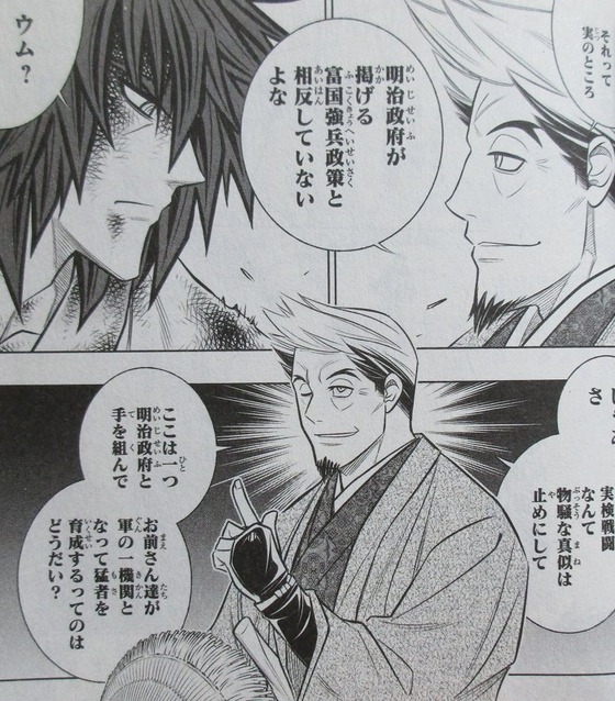 るろうに剣心 北海道編 4巻 感想 00025