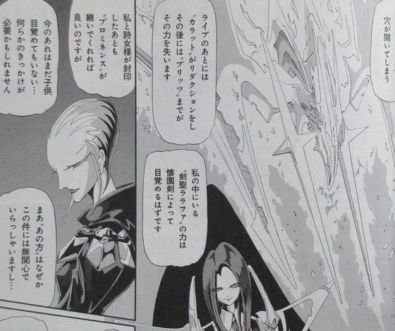 ファイブスター物語 15巻 感想 00045