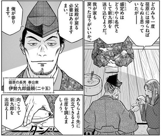 新九郎、奔る! 4巻 感想 00041