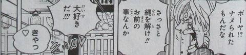 ONE PIECE 99巻 感想 ネタバレ 16