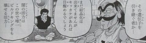 BUILD KING 3巻 最終回 感想 09