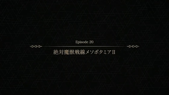 FGO 絶対魔獣戦線バビロニア 第20話 感想 00135