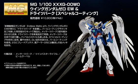 20171031_wing_gundam_zero_ew_06
