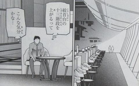 機動戦士ガンダム 閃光のハサウェイ 1巻 感想 ネタバレ 82