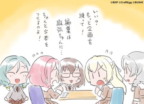 BanG Dream!ガルパピコ大盛 第24話 感想