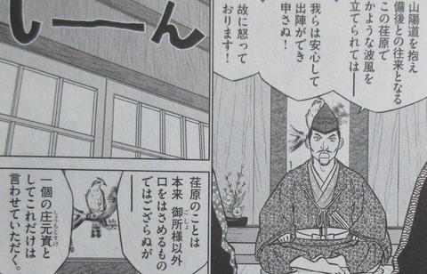 新九郎、奔る! 6巻 感想 12