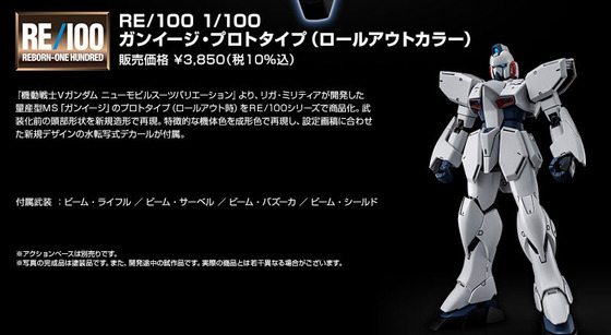 20191011_re_gunez_prototype_06
