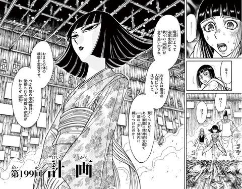 双亡亭壊すべし 21巻 感想 01