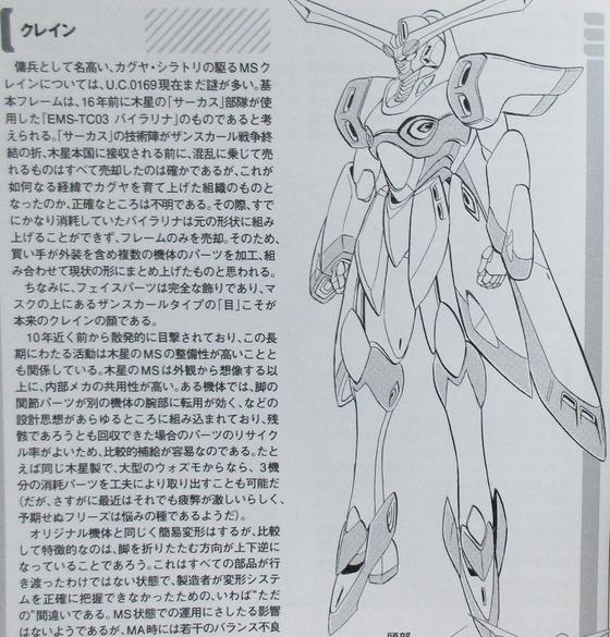 クロスボーンガンダムDUST 2巻 感想 00066