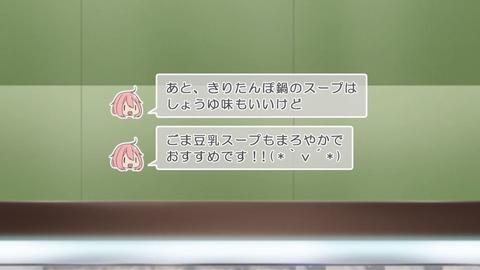 ゆるキャン 2期 第5話 感想 0953