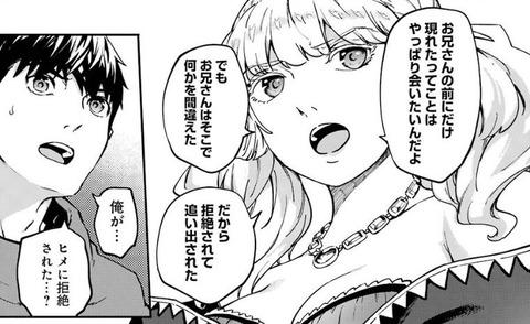 結婚指輪物語 10巻 感想 07