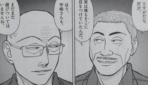 らーめん再遊記 3巻 感想 56