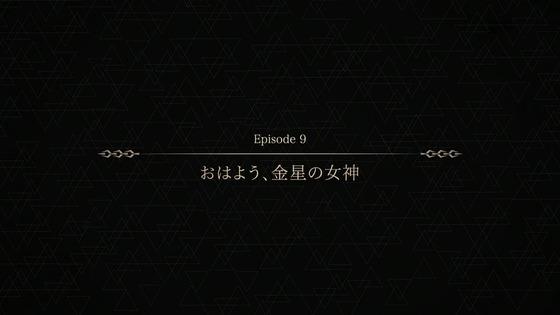 FGO 絶対魔獣戦線バビロニア 第9話 感想 00480