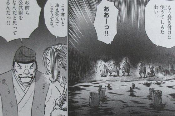 新九郎、奔る! 3巻 感想 00018