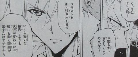 シャーマンキング マルコス 2巻 感想 ネタバレ 44