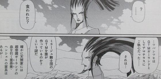 ファイブスター物語 15巻 感想 00096