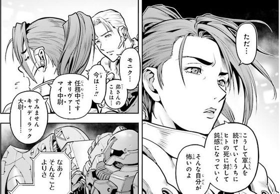 ガンダム0083 REBELLION 14巻 感想 00014