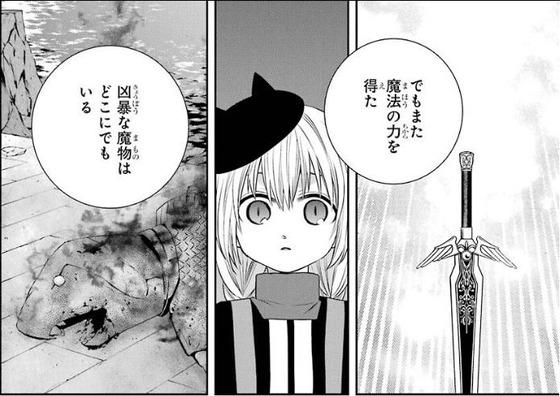 魔女の下僕と魔王のツノ 12巻 感想 00021