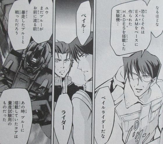 ザ・ブルー・ディスティニー 8巻 感想 00021