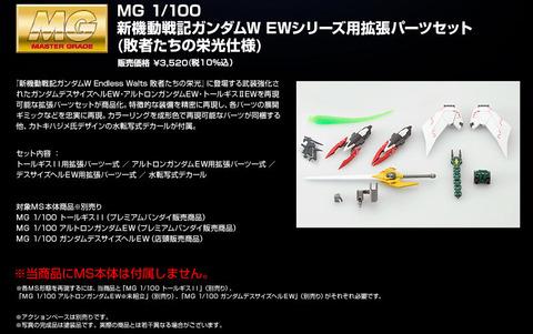 20210212_mg_ew_customparts_08