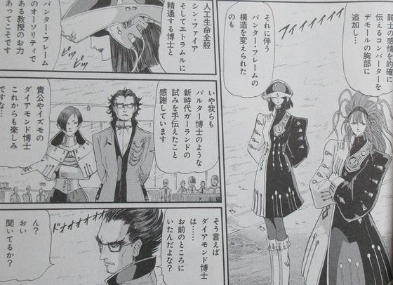 ファイブスター物語 15巻 感想 00003
