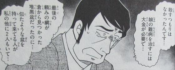 名探偵コナン 98巻 感想 00013