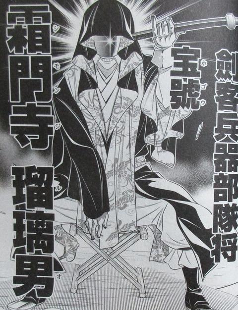 るろうに剣心 北海道編 5巻 感想22