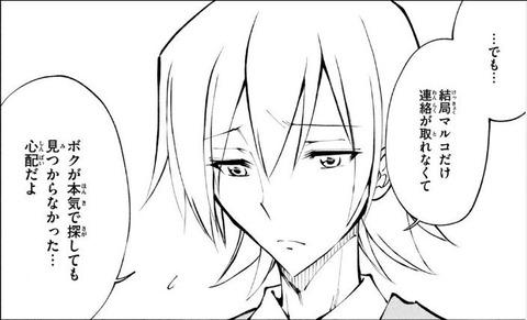 シャーマンキング マルコス 1巻 感想 00023-