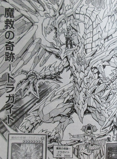遊戯王OCGストラクチャーズ 2巻 感想 063