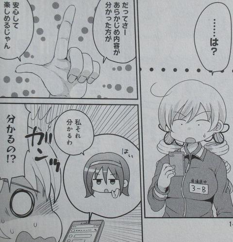 巴マミの平凡な日常 8巻 感想 09