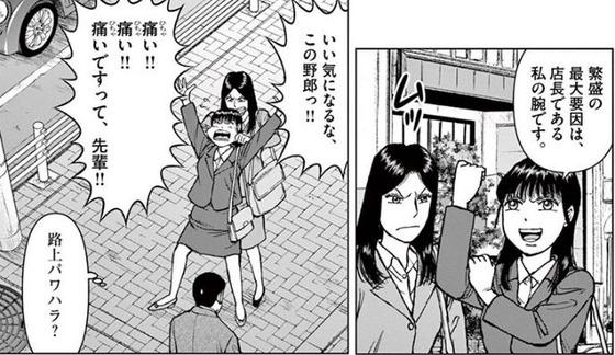 らーめん再遊記 1巻 感想 00026