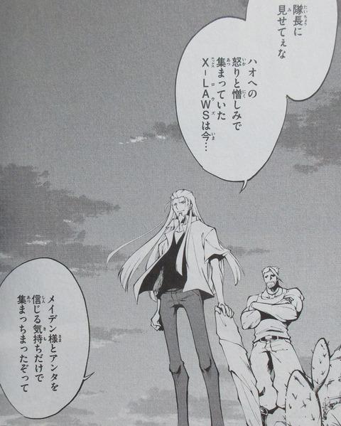 シャーマンキング マルコス 1巻 感想 00051
