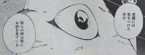 シャーマンキング ザ・スーパースター 5巻 感想