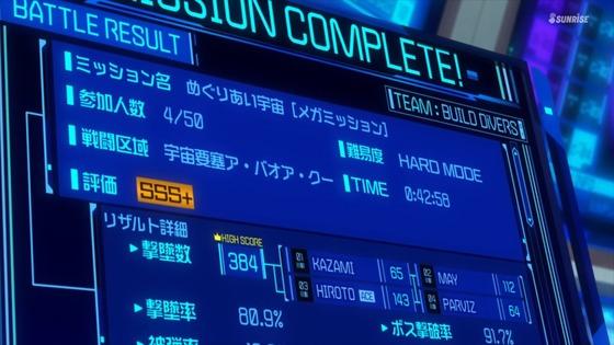ガンダムビルドダイバーズReRISE 第11話 感想 00070