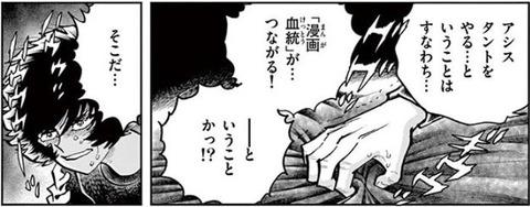 アオイホノオ 24巻 感想 00