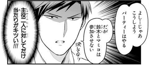 月刊少女野崎くん 13巻 感想 002