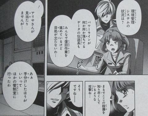 G-UNIT オペレーション・ガリアレスト 2巻 感想 00048