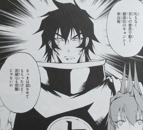 シャーマンキング レッドクリムゾン 2巻 感想 00051