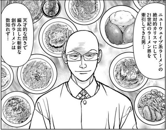 らーめん再遊記 1巻 感想 00045